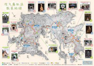 佐久島の弘法マップ