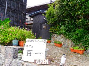 佐久島のカフェ、カフェ百一(ひゃくいち)